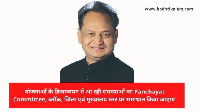 Panchayat Committee