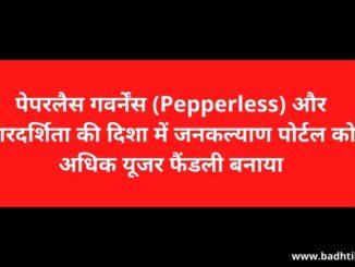 Pepperless